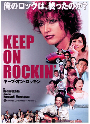 Keeponrockin_001_582x800